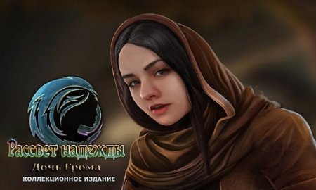 Рассвет надежды 2: Дочь Грома / Dawn of Hope 2: Daughter of Thunder CE (2017) PC | Пиратка
